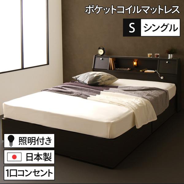 国産 フラップテーブル付き 照明付き 収納ベッド シングル (ポケットコイルマットレス付き)『AJITO』アジット ダークブラウン 宮付き 【代引不可】