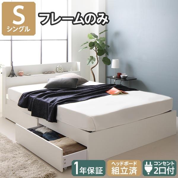 宮付き キャスター付き引き出し 収納ベッド シングル (フレームのみ) ホワイト(木目) 白 『NEXSTORAGE』ネクストレージ ベッドフレーム