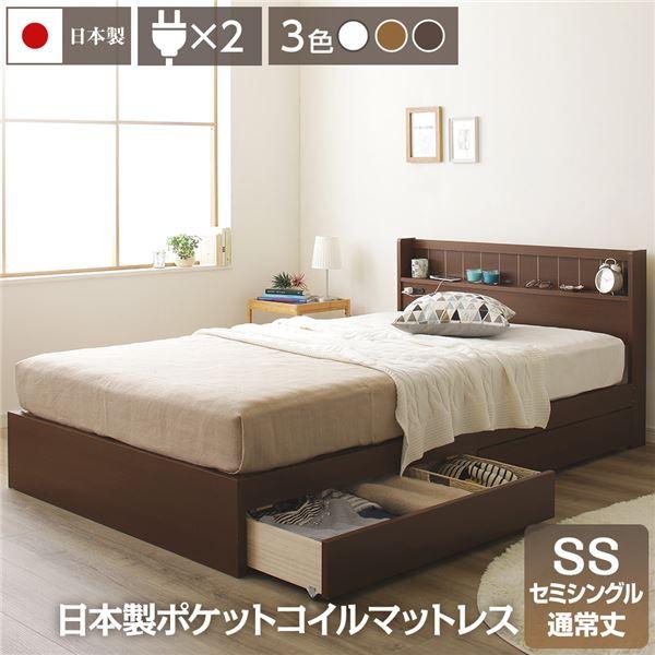 国産 宮付き 引き出し付きベッド セミシングル (日本製ポケットコイルマットレス付き) ブラウン 『LITTAGE』 リッテージ 【代引不可】