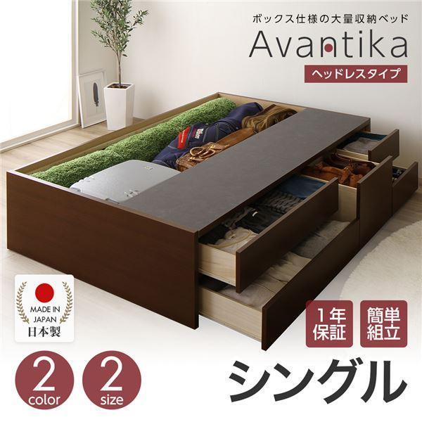 日本製 ヘッドレス 【ボックス構造】収納チェストベッド シングル (ベッドフレームのみ)『Avantika』 アバンティカ 引き出し付き ダークブラウン 【代引不可】
