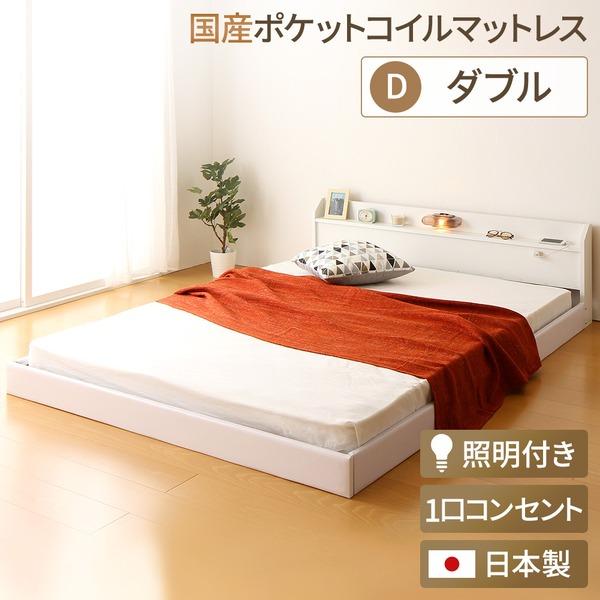 日本製 フロアベッド 照明付き 連結ベッド ダブル (SGマーク国産ポケットコイルマットレス付き) 『Tonarine』トナリネ ホワイト 白 【代引不可】