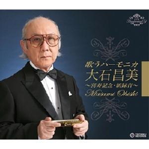 歌うハーモニカ 大石昌美 ~喜寿記念・新録音~ CD4枚組