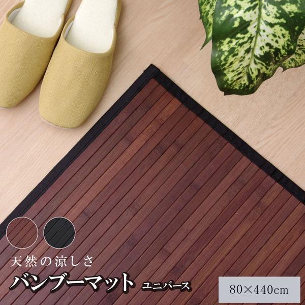 糸なしタイプ 竹の廊下敷 『ユニバース』 ダークブラウン 80×440cm【int_d11】