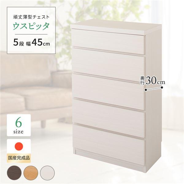 薄型チェスト 幅45cm 5段 ホワイト木目調(WH)