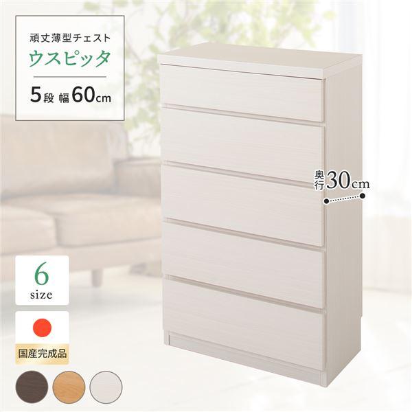 薄型チェスト 幅60cm 5段 ホワイト木目調(WH)