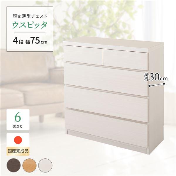 薄型チェスト 幅75cm 4段 ホワイト木目調(WH)