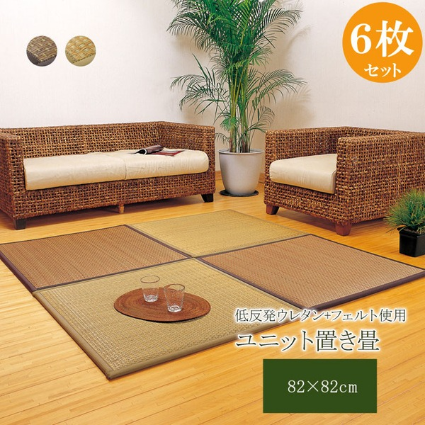 ユニット畳 『タイド』 82×82×2.3cm 6枚(ベージュ3枚 ブラウン3枚)1セット (中材:低反発ウレタン+フェルト)