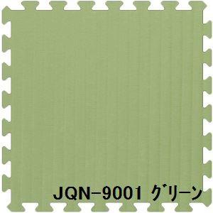ジョイントクッション和み JQN-90 4枚セット 色 グリーン サイズ 厚15mm×タテ900mm×ヨコ900mm/枚 4枚セット寸法(1800mm×1800mm) 【洗える】 【日本製】 【防炎】