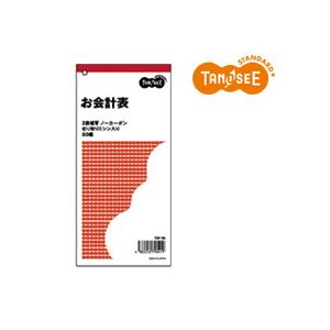 (まとめ)TANOSEE お会計票 2枚複写 ノーカーボン 50組 100冊【int_d11】