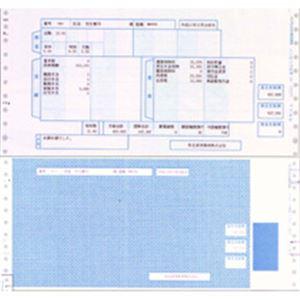 給与明細書 連続用紙封筒式 500セット【int_d11】