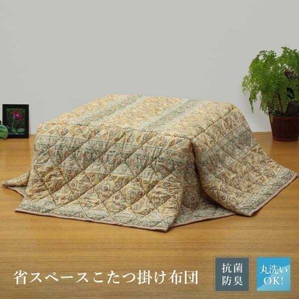 省スペースタイプ 軽くて暖か洗えるこたつ掛け布団 長方形(中) ベージュ【int_d11】