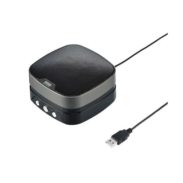 サンワサプライ WEB会議小型スピーカーフォン MM-MC28