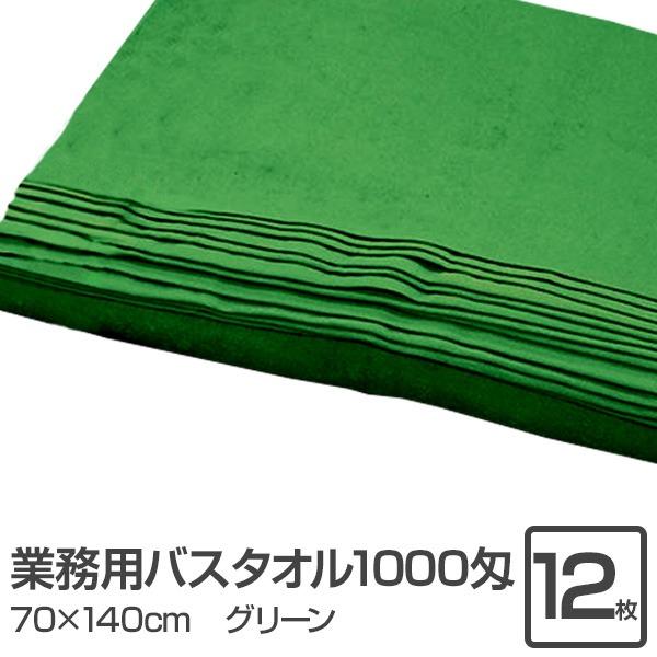 業務用バスタオル 1000匁 70×140cm グリーン【12枚セット】