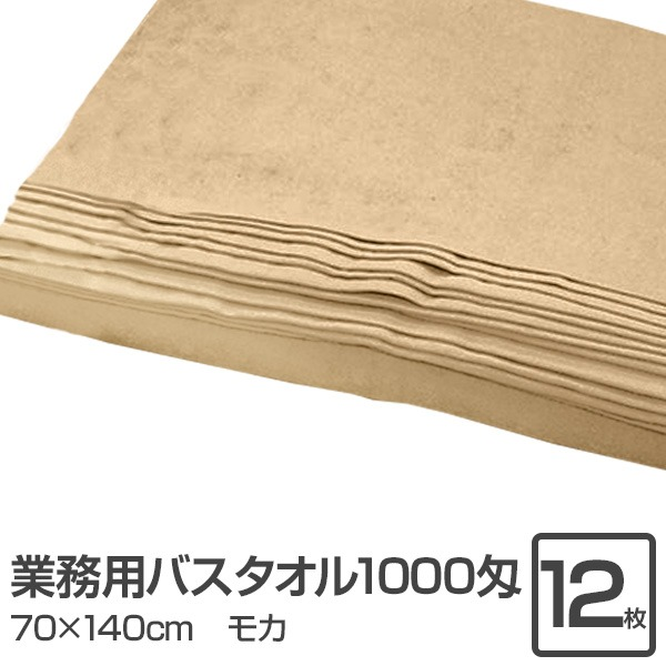 業務用バスタオル 1000匁 70×140cm モカ【12枚セット】