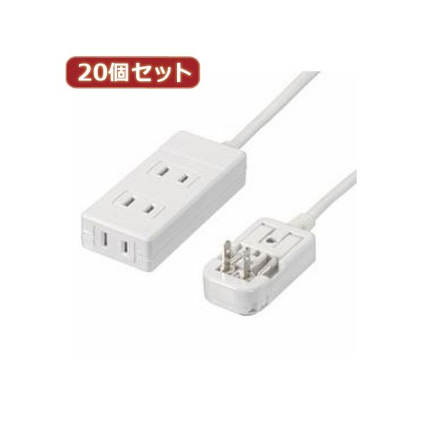 YAZAWA 20個セット 海外用マルチ変換タップ3個口 HPM6AC3WHX20