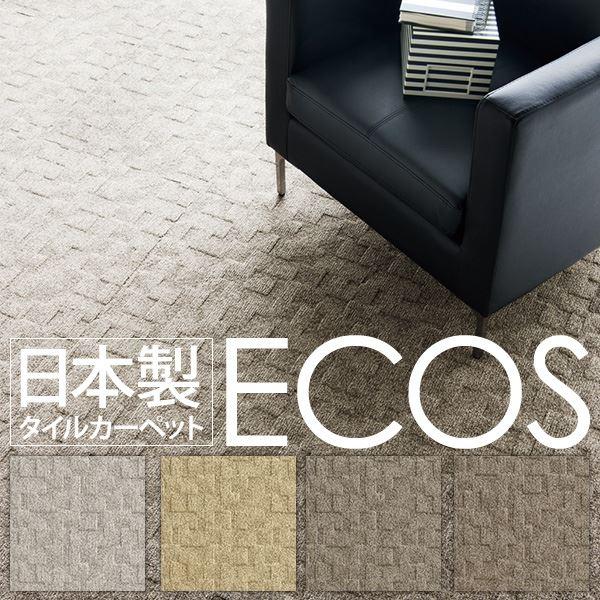 スミノエ タイルカーペット 日本製 業務用 防炎 撥水 防汚 制電 ECOS ID-4501 50×50cm 16枚セット【代引不可】