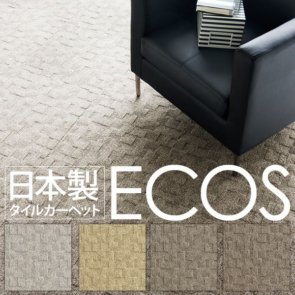 スミノエ タイルカーペット 日本製 業務用 防炎 撥水 防汚 制電 ECOS ID-4503 50×50cm 16枚セット【代引不可】