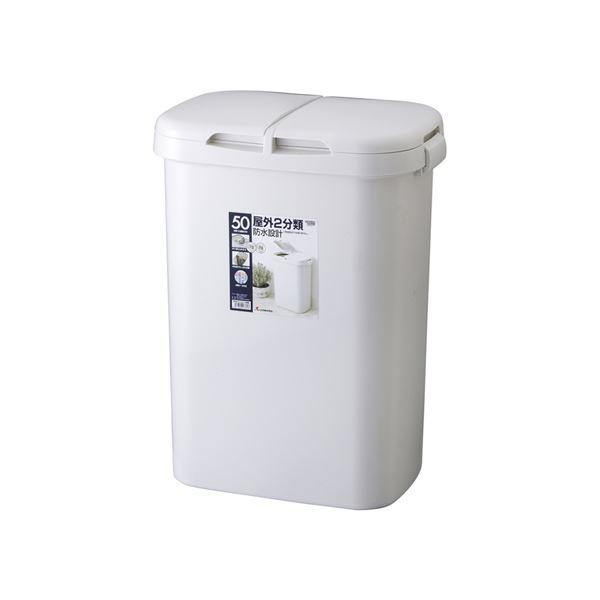 【6セット】 2分別ゴミ箱/ダストボックス 【50W】 グレー フタ付き 屋外 防水設計 『HOME&HOME』【代引不可】