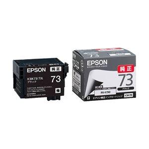 エプソン PX-K150用 インクカートリッジ(ブラック)/約800ページ対応 ICBK73:リコメン堂