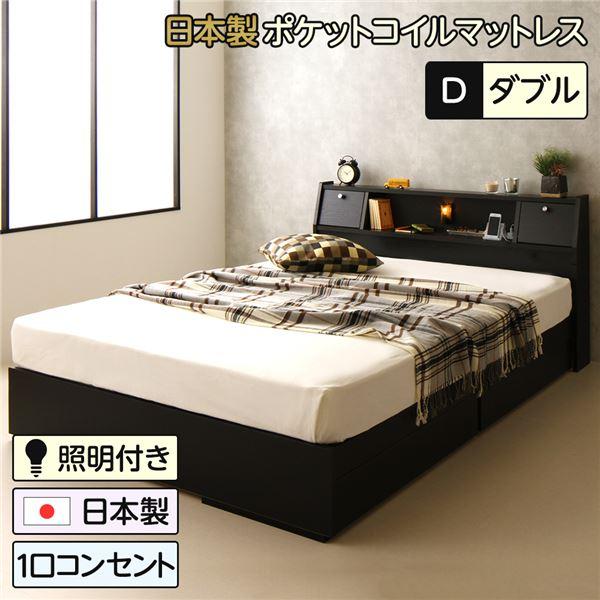 日本製 照明付き フラップ扉 引出し収納付きベッド ダブル (SGマーク国産ポケットコイルマットレス付き)『AMI』アミ ブラック 黒 宮付き 【代引不可】