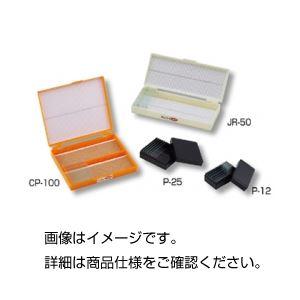 (まとめ)プレパラートボックス JR-50(50枚用)【×10セット】