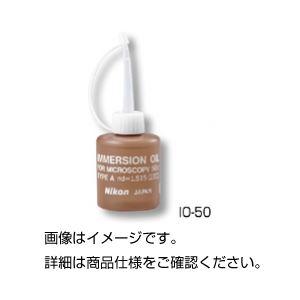 (まとめ)イマージョンオイル(油浸オイル)IO-100【×3セット】