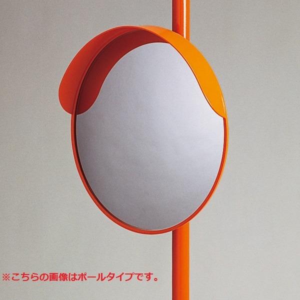 小型カーブミラー 壁丸S30 壁取付用タイプ【代引不可】