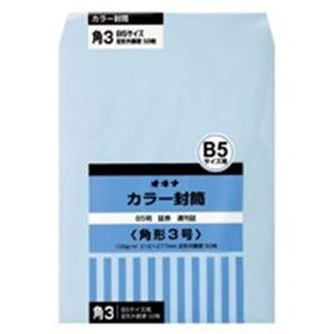 (業務用30セット) オキナ カラー封筒 HPK3BU 角3 ブルー 50枚 ×30セット