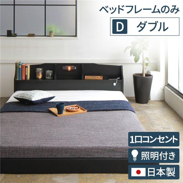 照明付き 宮付き 国産 ローベッド ダブル (フレームのみ) ブラック 『RELICE』レリス 日本製ベッドフレーム【代引不可】
