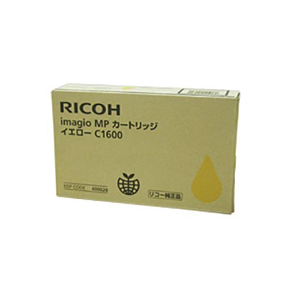 (業務用5セット) 【純正品】 RICOH リコー インクカートリッジ/トナーカートリッジ 【600020 Y イエロー】 C1600 イマジオMPカートリッジ