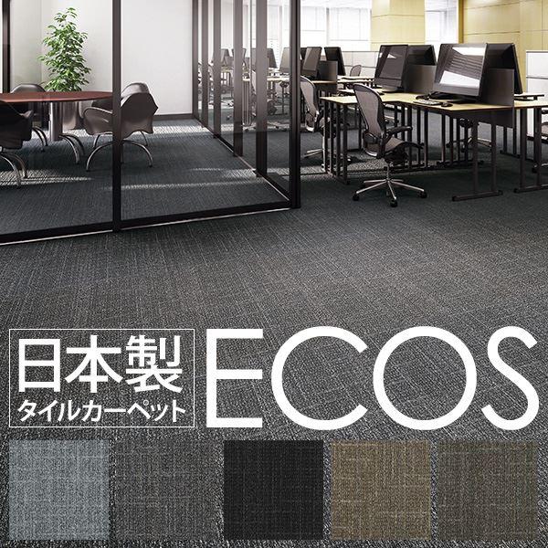 スミノエ タイルカーペット 日本製 業務用 防炎 撥水 防汚 制電 ECOS ID-5203 50×50cm 16枚セット【代引不可】