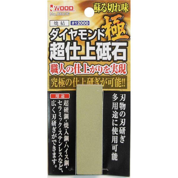 (お徳用10個セット) 超仕上げ 焼結手持ちダイヤ砥石 #12000 【×10セット】【送料無料】