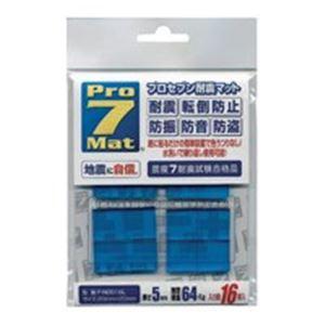 (業務用10セット) プロセブン 耐震マット P-N2016L 16枚 ×10セット