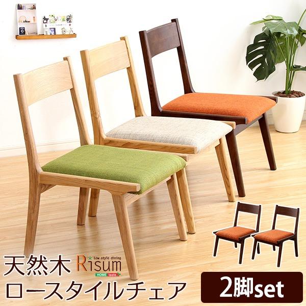 ダイニングチェア/食卓椅子 単品 【同色2脚セット グリーン】 ロータイプ 木製/アッシュ材 『Risum-リスム-』【代引不可】