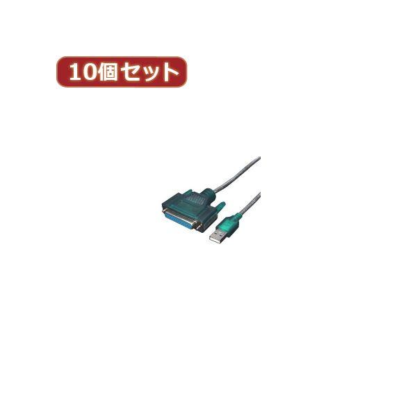変換名人 10個セット USB-パラレル(D-sub25ピン) USB-PL25X10