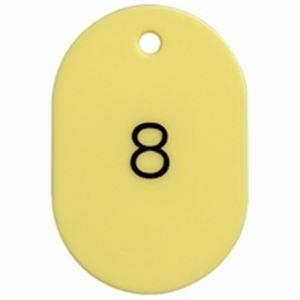 (業務用20セット) 西敬 番号札 BN-L1 大 1-50 黄 ×20セット