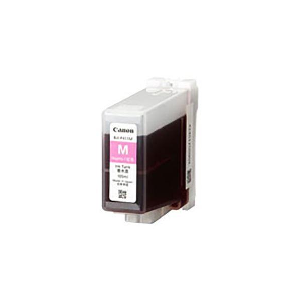 キヤノン ◆高品質 インクトナーカートリッジ 実物 マゼンダ 純正品 Canon キャノン マゼンタ 4844B001 BJI-P411M インクタンク インクカートリッジ