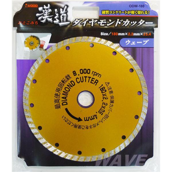 (業務用3個セット) 漢道 ダイヤモンドカッターウェーブ 【180mm】 ODW-180