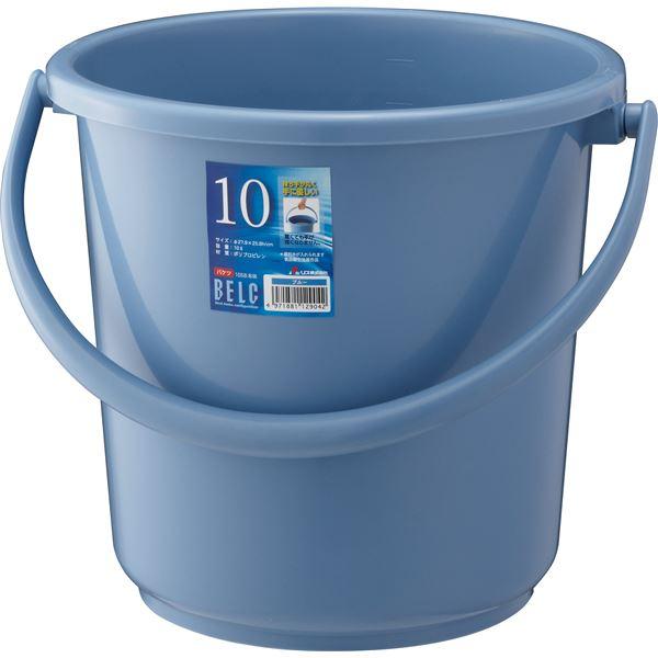 【20セット】 ポリバケツ/清掃用品 【10SB 本体】 ブルー 丸型 『ベルク』 〔家庭用品 掃除用品 業務用〕【代引不可】