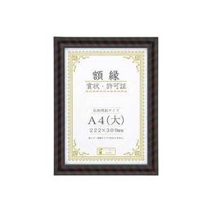 (業務用50セット) 大仙 金ラック-R A4(大)箱入 33J335C2500 ×50セット