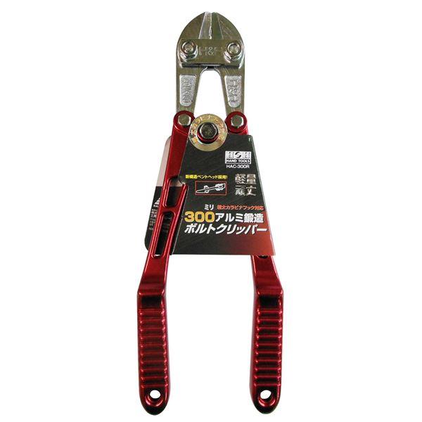 (業務用3個セット) H&H アルミボルトクリッパー 【300mm】 HAC-300R レッド