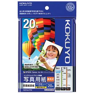 在庫一掃 プリンター用紙 インクジェットプリンター専用紙 光沢紙 まとめ コクヨ 期間限定 インクジェットプリンター用 写真用紙 高光沢 1冊 20枚 ×10セット ハガキサイズ 印画紙原紙 KJ-D12H-20