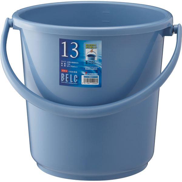 【20セット】 ポリバケツ/清掃用品 【13SB 本体】 ブルー 丸型 『ベルク』 〔家庭用品 掃除用品 業務用〕【代引不可】