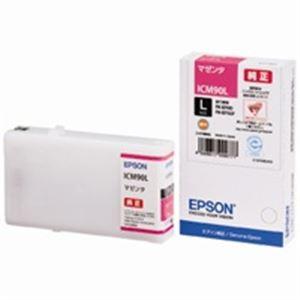 (業務用5セット) EPSON(エプソン) インクカートリッジ ICM90L マゼンタ増量 【×5セット】