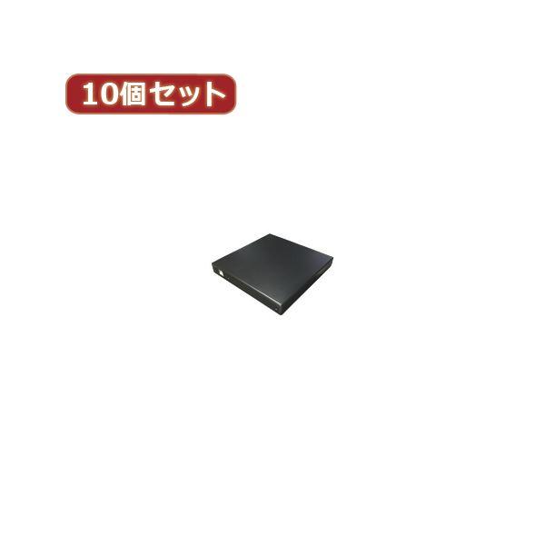 変換名人 10個セット スリム光学ドライブケース(SATA) DC-SS/U2X10