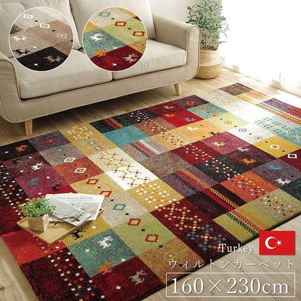 トルコ製 輸入ラグ ウィルトン織りカーペット ギャベ柄 『フォリア』 レッド 約160×230cm