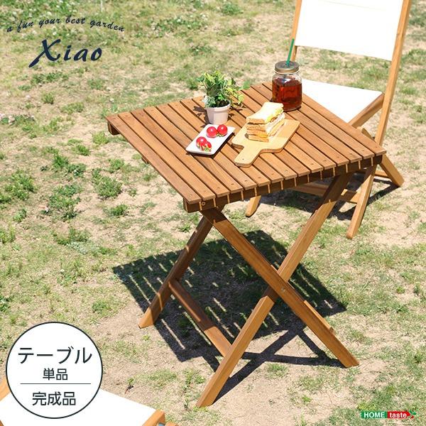 折りたたみガーデンテーブル 【正方形 幅60cm】 木製 アカシア材使用 『Xiao-シャオ-』 ブラウン【代引不可】