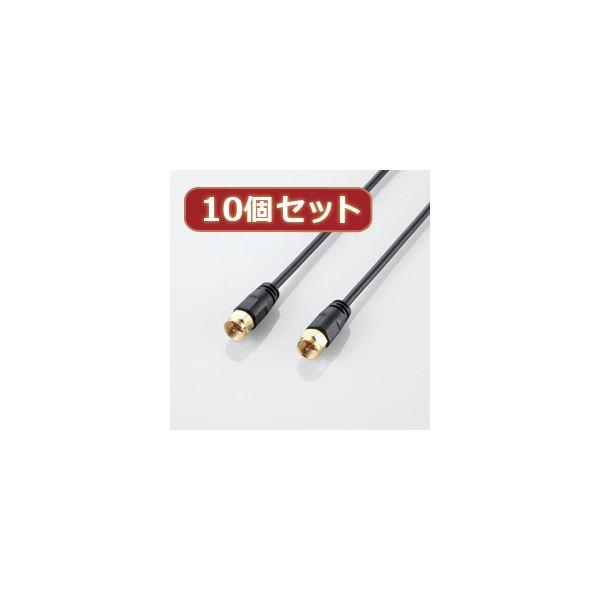 10個セット エレコム アンテナケーブル(ネジ式-ネジ式) AV-ATNN10BKX10