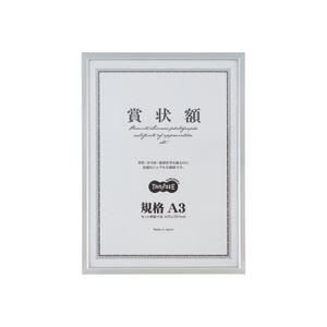 (まとめ) TANOSEE アルミ賞状額縁 規格A3 シルバー 1セット(5枚) 【×2セット】