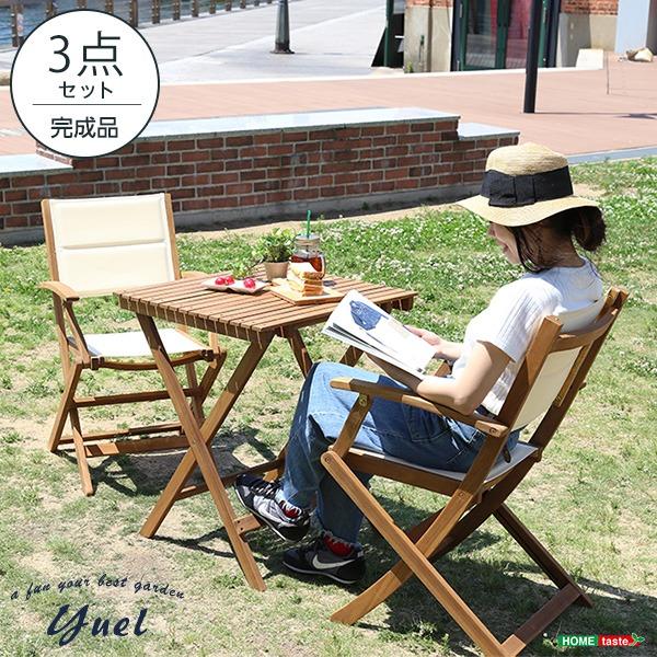 折りたたみ ガーデンテーブル・チェアセット 【3点セット】 ブラウン チェア:肘付き アカシア材使用 『Yuel-ユエル-』【代引不可】